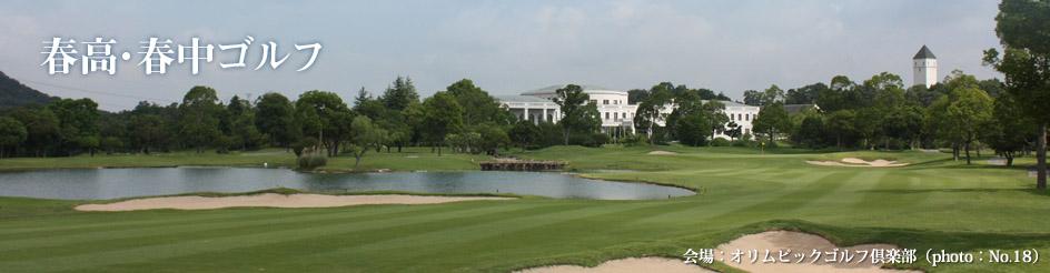 春高ゴルフ 全国高等学校ゴルフ選手権 春季大会 HP